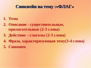 Синквейн на тему :«ФЛАГ» Тема Описание - существительные, прилагательные (2-3