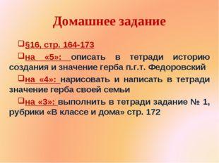 Домашнее задание §16, стр. 164-173 на «5»: описать в тетради историю создания
