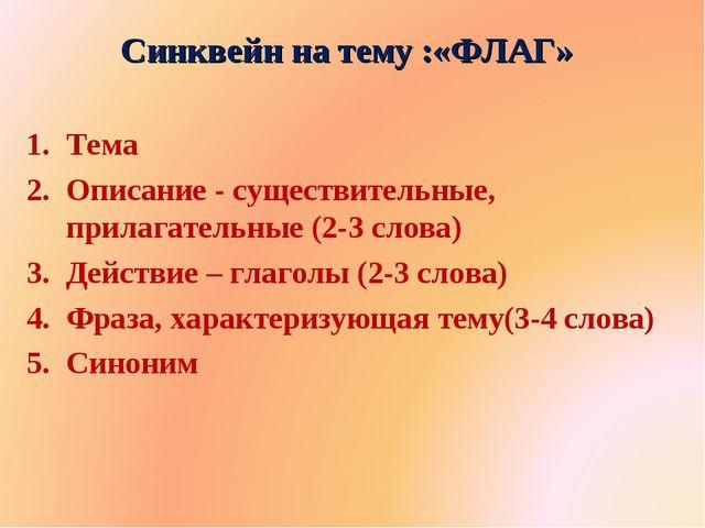Синквейн на тему :«ФЛАГ» Тема Описание - существительные, прилагательные (2-3...