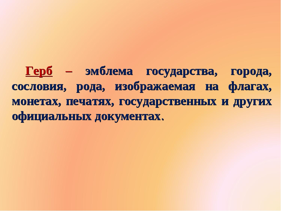 Герб – эмблема государства, города, сословия, рода, изображаемая на флагах, м...