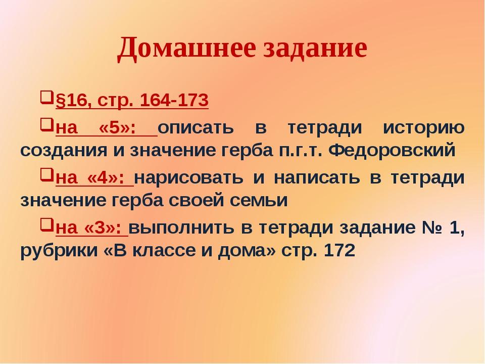 Домашнее задание §16, стр. 164-173 на «5»: описать в тетради историю создания...