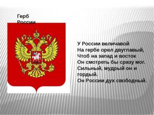 У России величавой На гербе орел двуглавый, Чтоб на запад и восток Он смотрет
