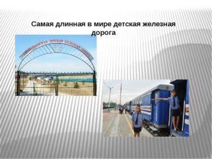 Самая длинная в мире детская железная дорога