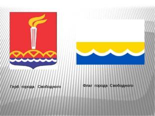 Герб города Свободного Флаг города Свободного