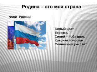Родина – это моя страна Белый цвет – березка. Синий – неба цвет. Красная поло