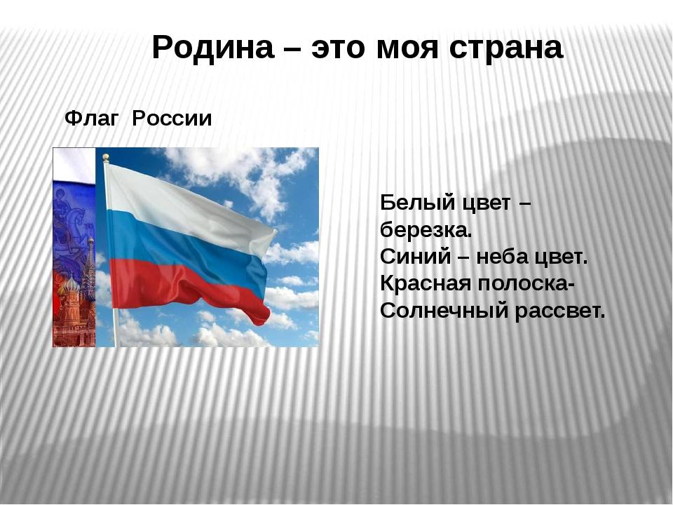 Родина – это моя страна Белый цвет – березка. Синий – неба цвет. Красная поло...