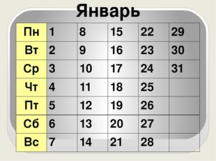 Январь Пн 1 8 15 22 29 Вт 2 9 16 23 30 Ср 3 10 17 24 31 Чт 4 11 18 25 Пт 5 12