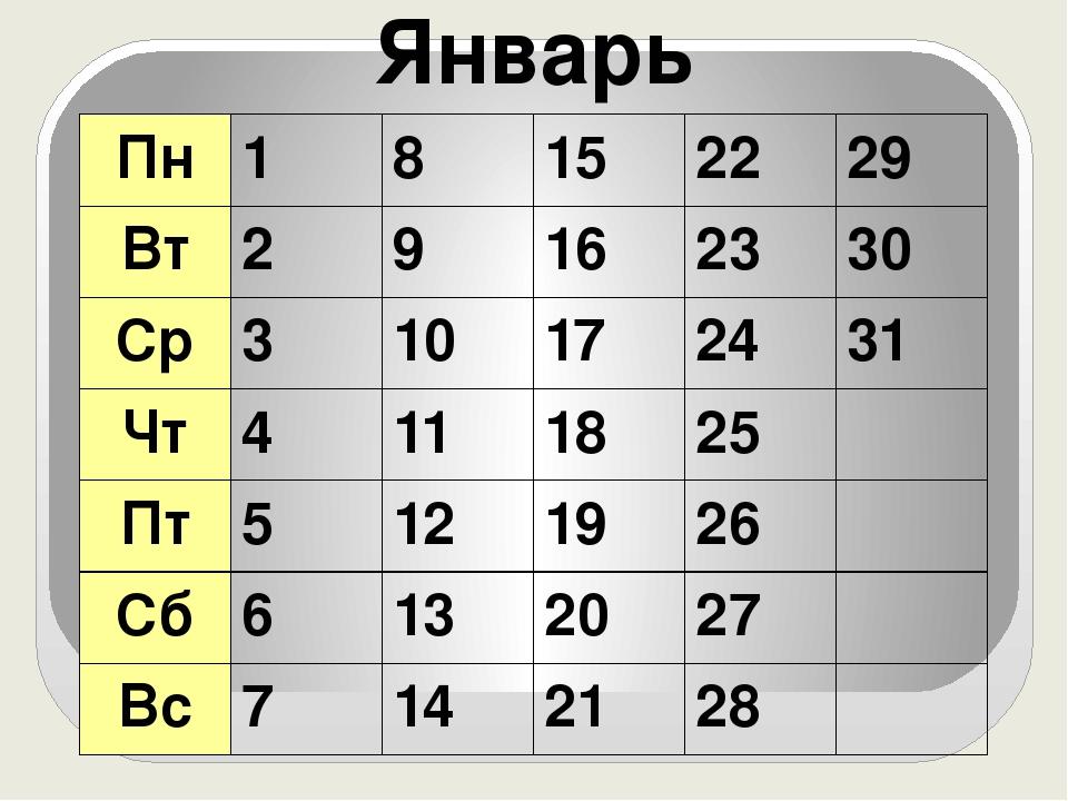 Январь Пн 1 8 15 22 29 Вт 2 9 16 23 30 Ср 3 10 17 24 31 Чт 4 11 18 25 Пт 5 12...