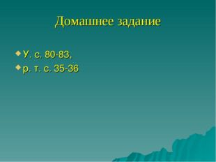 Домашнее задание У. с. 80-83, р. т. с. 35-36