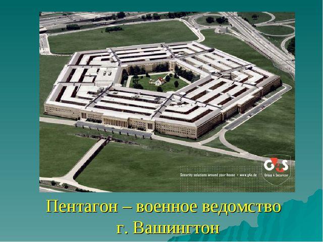 Пентагон – военное ведомство г. Вашингтон