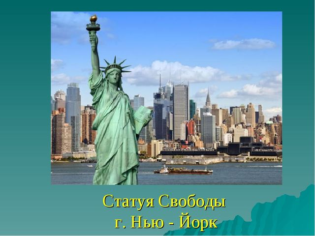 Статуя Свободы г. Нью - Йорк