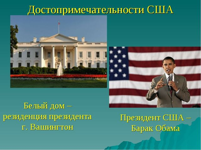 Достопримечательности США Белый дом – резиденция президента г. Вашингтон През...