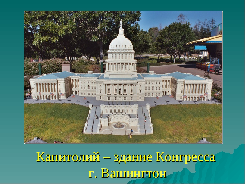 Капитолий – здание Конгресса г. Вашингтон