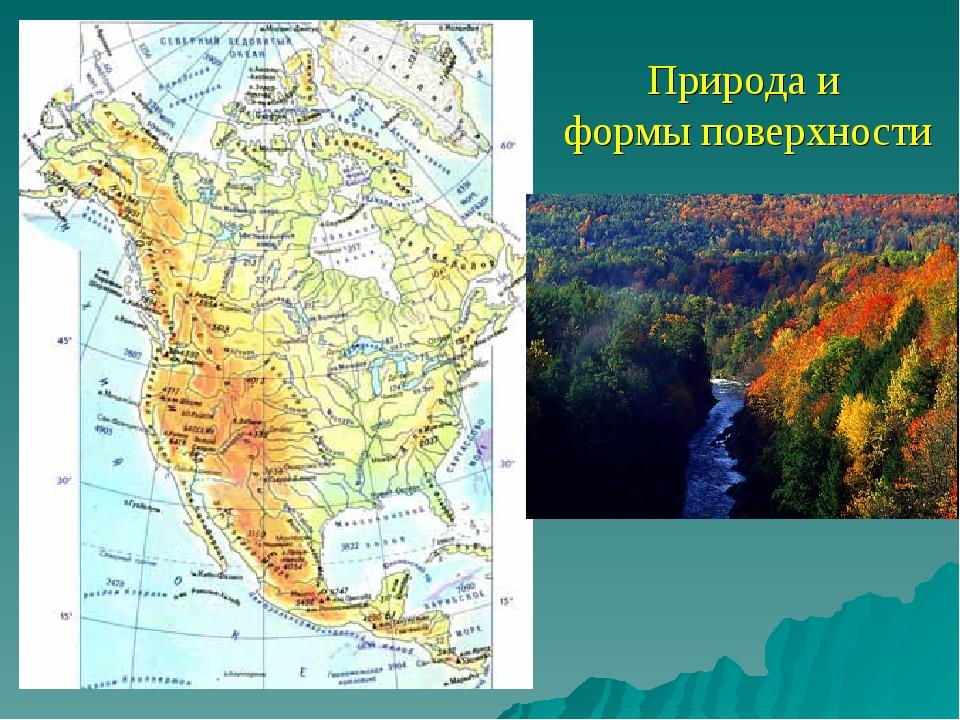 Природа и формы поверхности