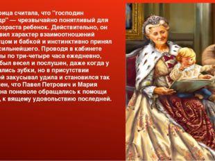 """Императрица считала, что """"господин Александр"""" — чрезвычайно понятливый для св"""
