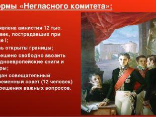 Реформы «Негласного комитета»: Объявлена амнистия 12 тыс. человек, пострадавш
