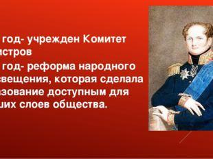 1802 год- учрежден Комитет министров 1803 год- реформа народного просвещения,