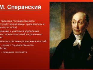 М.М. Сперанский Автор проектов государственного переустройства(введение гражд