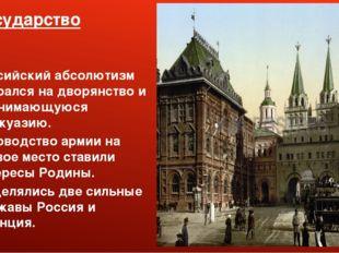 Государство Российский абсолютизм опирался на дворянство и поднимающуюся бурж