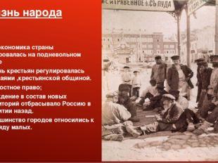 Жизнь народа Вся экономика страны базировалась на подневольном труде Жизнь кр
