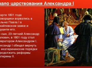 Начало царствования Александра I В марте 1801 года заговорщики ворвались в сп