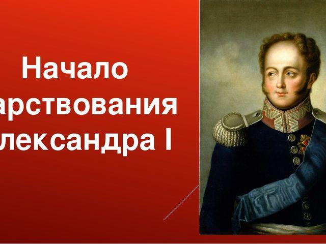 Начало царствования Александра I