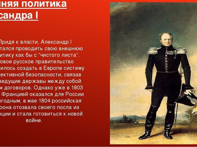 Внешняя политика Александра I Придя к власти, Александр I попытался проводить...