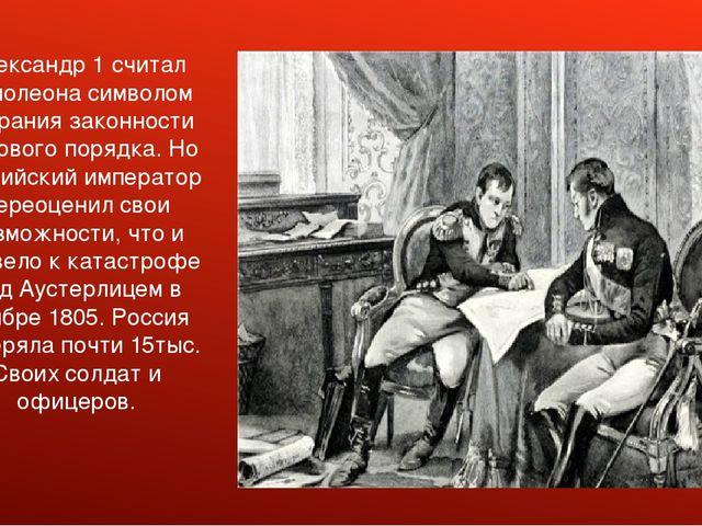 Александр 1 считал Наполеона символом попрания законности мирового порядка....