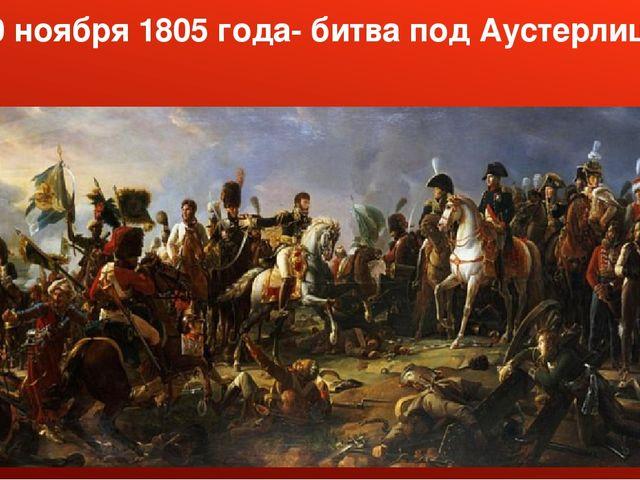 20 ноября 1805 года- битва под Аустерлицем