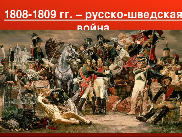 1808-1809 гг. – русско-шведская война