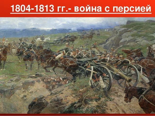 1804-1813 гг.- война с персией