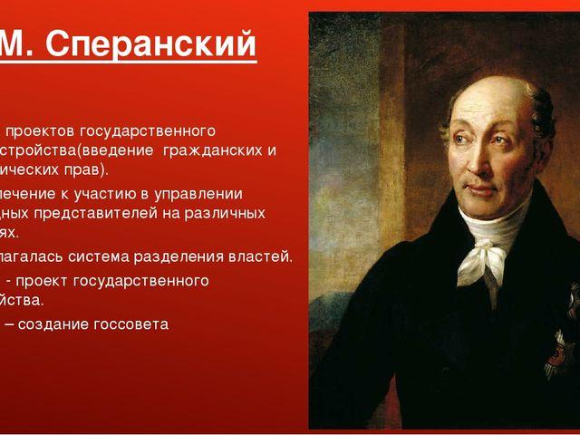 М.М. Сперанский Автор проектов государственного переустройства(введение гражд...