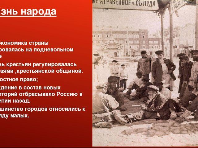 Жизнь народа Вся экономика страны базировалась на подневольном труде Жизнь кр...