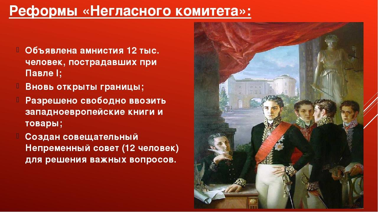 Реформы «Негласного комитета»: Объявлена амнистия 12 тыс. человек, пострадавш...