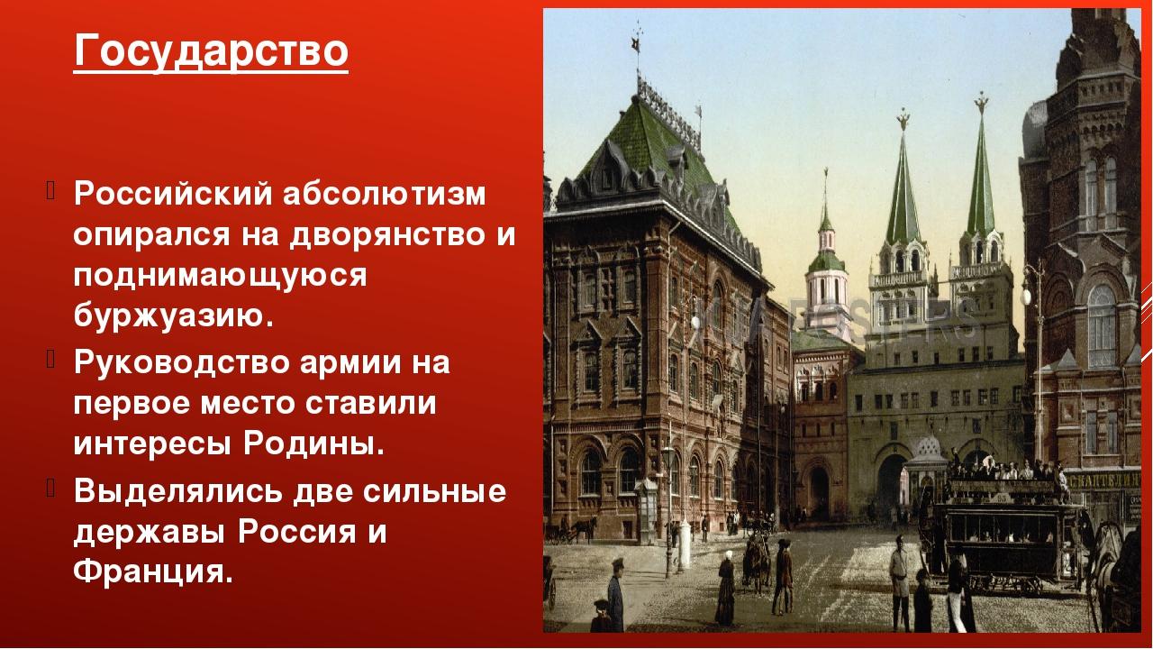 Государство Российский абсолютизм опирался на дворянство и поднимающуюся бурж...