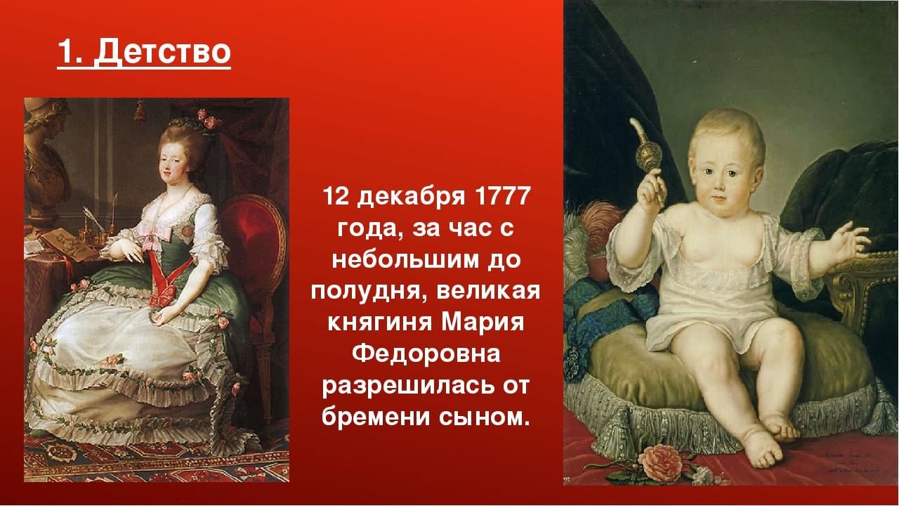1. Детство 12 декабря 1777 года, за час с небольшим до полудня, великая княги...