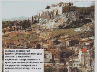 Высшие достижения древнегреческой архитектуры связаны с ансамблем Акрополя -