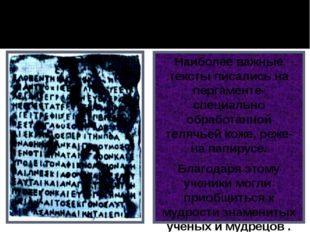Наиболее важные тексты писались на пергаменте-специально обработанной телячье