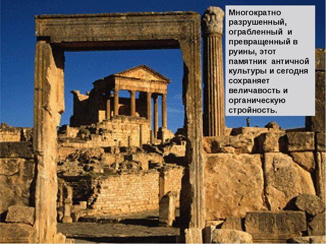 Многократно разрушенный, ограбленный и превращенный в руины, этот памятник ан...