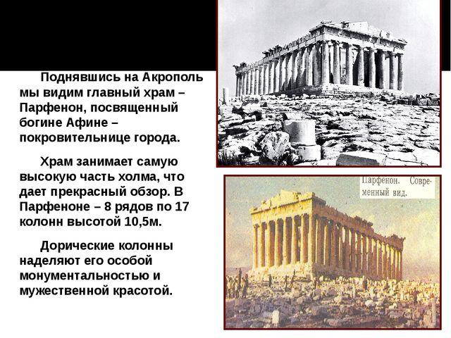 Поднявшись на Акрополь мы видим главный храм – Парфенон, посвященный богине...