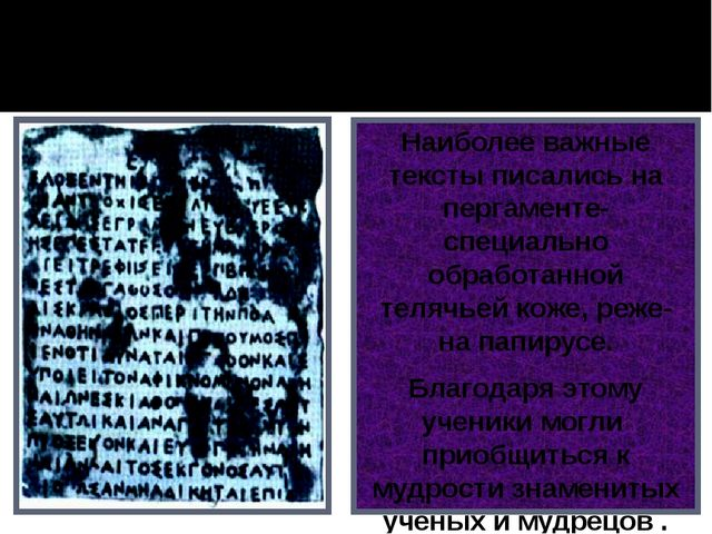 Наиболее важные тексты писались на пергаменте-специально обработанной телячье...