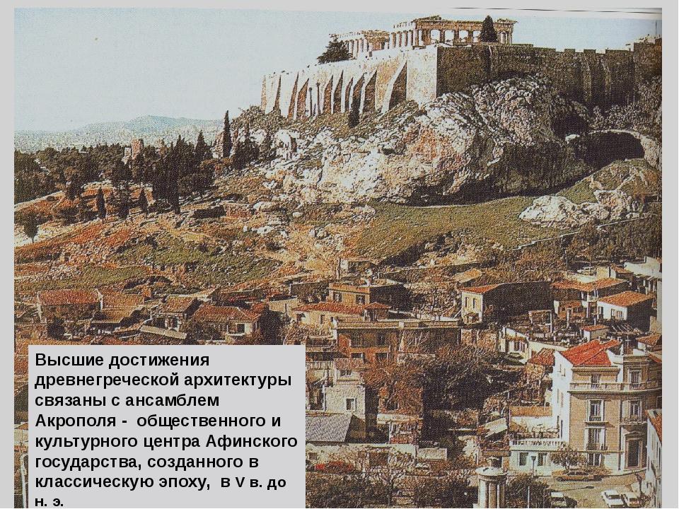 Высшие достижения древнегреческой архитектуры связаны с ансамблем Акрополя -...