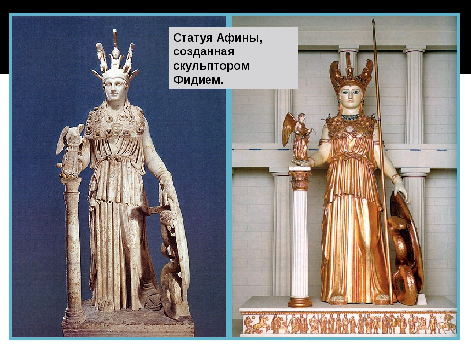 Статуя Афины, созданная скульптором Фидием.