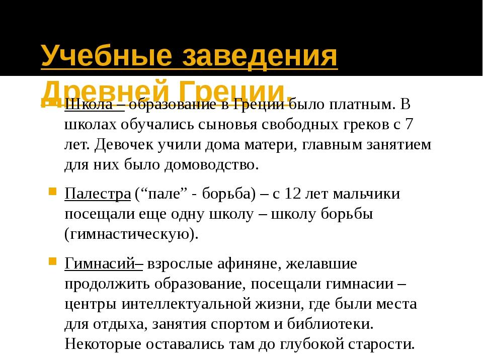 Учебные заведения Древней Греции. Школа – образование в Греции было платным....