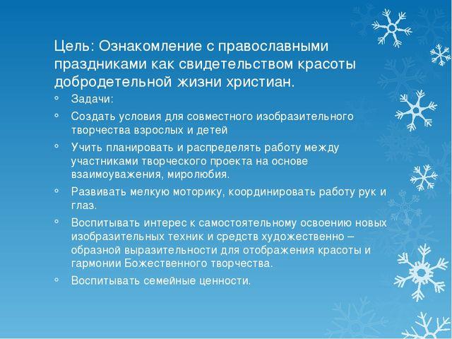 Цель: Ознакомление с православными праздниками как свидетельством красоты доб...