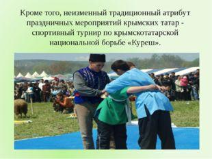 Кроме того, неизменный традиционный атрибут праздничных мероприятий крымских