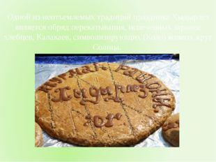 Одной из неотъемлемых традиций праздника Хыдырлез является обряд перекатыван