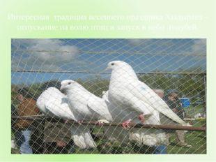 Интересная традиция весеннего праздника Хыдырлез –отпускание на волю птиц и