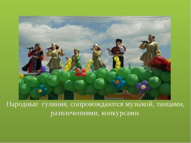 Народные гуляния, сопровождаются музыкой, танцами, развлечениями, конкурсами.