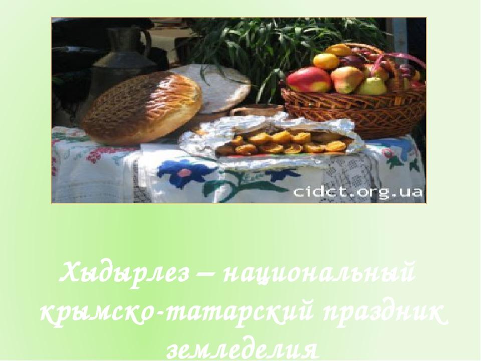 Хыдырлез – национальный крымско-татарский праздник земледелия
